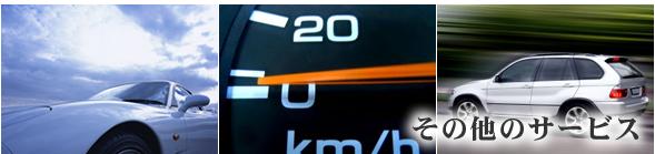 兵庫県尼崎市 車販売 宮田鈑金塗装自動車工業所 -[鈑金 塗装 車検 修理] オススメのお車
