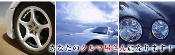 兵庫県尼崎市 車販売 宮田鈑金塗装自動車工業所 -[鈑金 塗装 車検 修理] 車検整備の流れ